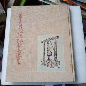 华君武政治讽刺画选集1954年1版2印 布面精装稀缺书