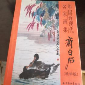 中国近现代名家画集齐白石