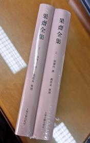 果斋全集(全二册)