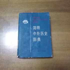 简明中外历史辞典.