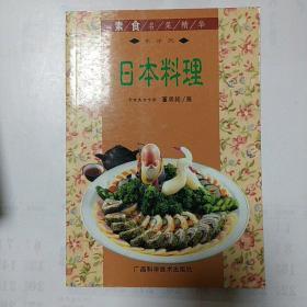 日本料理/素食名菜精华