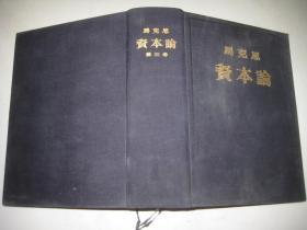 马克思 资本论 第三卷【布面精装】1953年1版印