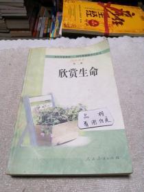 欣赏生命(初中语文自读课本第二册)