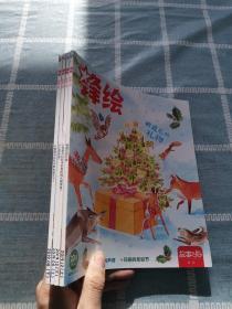 锋绘故事飞船:4册合售(2019.12上、下+2019.8上、下)