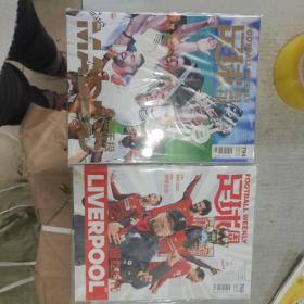 足球周刊801、802、803、796、797、798、799期共7本