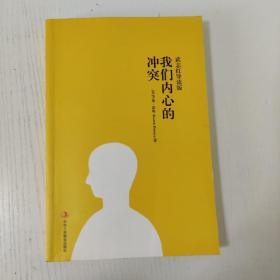 武志红导读版:我们内心的冲突