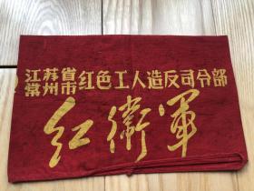 文革红袖章——红卫军(江苏省常州市红色工人造反司令部)
