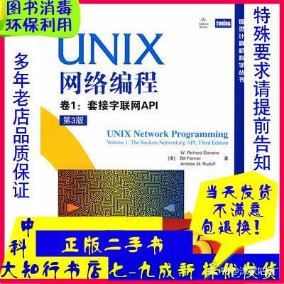 UNIX网络编程 卷1:套接字联网API(第3版)