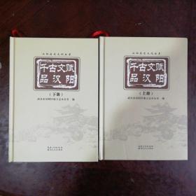 千古文赋品汉阳(16开精装上下全二册,全新正版)