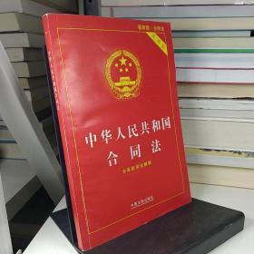 中华人民共和国合同法(实用版 2015最新版)