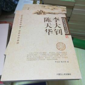 近代名家名人文库(全24册):陈天华 李大钊