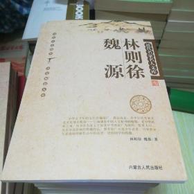 近代名家名人文库(全24册):魏源 林则徐