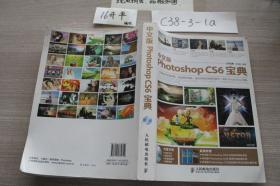 中文版Photoshop CS6宝典