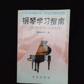 钢琴学习指南:答钢琴学习358问