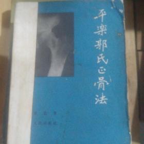 平乐郭氏正骨法 (1959