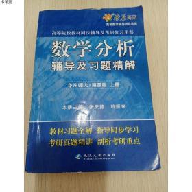 燎原高数·高等院校教材同步辅导及考研复习用书:数学分析辅导及