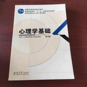 正版现货普通高等教育精品教材:心理学基础(第2版)