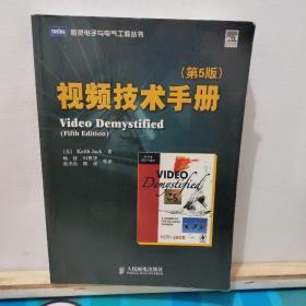 视频技术手册
