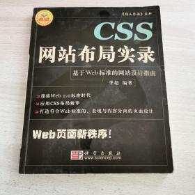 CSS网站布局实录