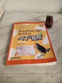 新编PowerPoint 2007公司办公入门与提高(修订版)