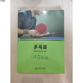 正版现货教材:乒乓球