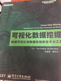 可视化数据挖掘:数据可视化和数据挖掘的技术与工具
