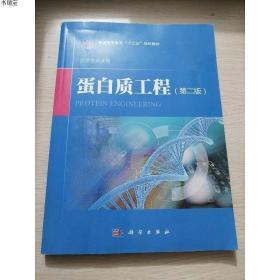 正版现货蛋白质工程(第二版)