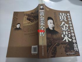 黄金荣-上海滩最狡诈的守财奴全传