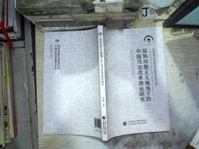 结构功能主义视角下的中国司法改革理论研究,