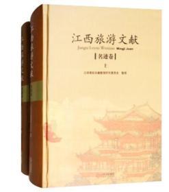 江西旅游文献:名迹卷(上下册) 江西人民出版社