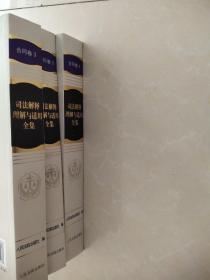 司法解释理解与适用全集·合同卷(平装本)全3册