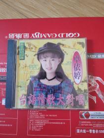 正版金碟豹VCD一卓依婷 台语情歌大对唱(品相超好)