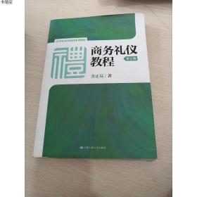 正版现货商务礼仪教程(第五版)(21世纪实用礼仪系列教材)