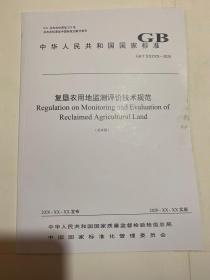 复垦农用地监测评价技术规范