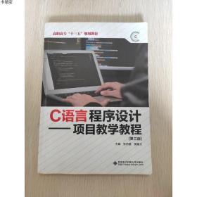 正版现货C语言程序设计:项目教学教程(第三版)