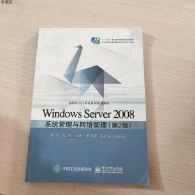 正版现货Windows Server 2008系统管理与网络管理(第2版)