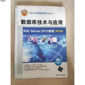 正版现货数据库技术与应用:SQL Server 2012教程(第2版)/高等学