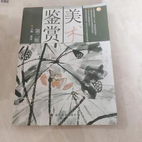 正版现货美术鉴赏(第2版)