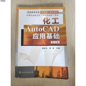 正版现货化工AutoCAD应用基础(第2版)