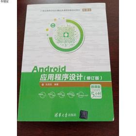 正版现货Android应用程序设计(修订版)