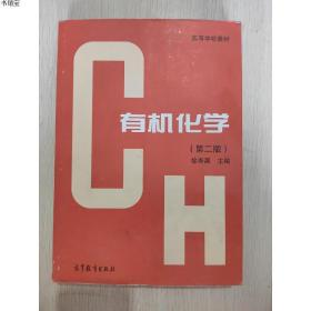 正版现货有机化学(第2版)/高等学校教材