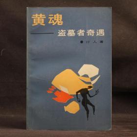 黃魂:盜墓者奇遇【作者簽贈本】