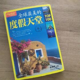 图说生活畅销升级版:全球最美的度假天堂TOP100