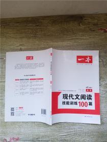 一本:现代文阅读技能训练100篇 高考【随书赠参考答案】(第6次修订)【无笔迹】