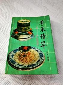 EA6019390 粤菜精华(继二:家庭菜谱)