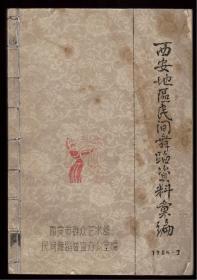 地方戏剧原始第一手珍贵资料《西安地区民间舞蹈资料汇编》油印本 16开线装本