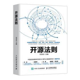 开源法则 中国信息通信研究云计算与大数据研究所 重磅作品