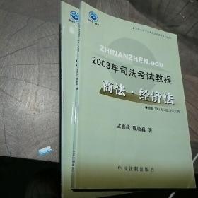 2003年司法考试教程:商法·经济法,法律职业道德与职业责任及司法实务(根据2003年司法考试大纲)