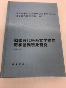 复旦大学出土文献与古文字研究中心博士论文丛刊(第一辑)(全3册)