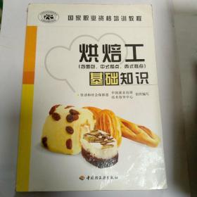 烘焙工:基础知识